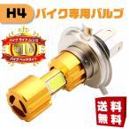 バイク ヘッドライト LED COB搭載 H4 車検対応 Hi Low ledヘッドライトh4 ledヘッドライトバルブ ファンレス