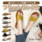 サンダル レディース 履きやすい 歩きやすい ぺたんこ かわいい おしゃれ 靴 夏 シューズ フラット