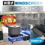 ウインドスクリーン アウトドア バーベキュー 調理 風よけ 防風 折りたたみ 折り畳み キャンプ用品 カセットコンロ ガスバーナー アルミ
