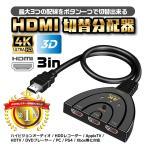 HDMI 分配器 切替器 セレクター 切り替え ディスプレイ 複数 3入力 1出力 メス→オス アダプター HDMIスイッチャー テレビ モニター ゲーム プレイヤー