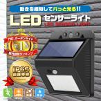 ソーラーライト 屋外 センサーライト 人感 室内 LED 玄関 庭 人感センサー 充電式 ソーラー式 防水 明るい