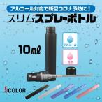 スプレーボトル アルコール対応 スプレーノズル ミスト 10ml 携帯用 消毒用 容器 透明 除菌 香水 ミスト スリム コンパクト 詰め替え
