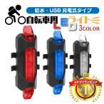 自転車 テールライト 充電式 防水 明るい USB サイクリング 点灯 点滅 フラッシュ