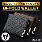 財布 メンズ 二つ折り 本革 大容量 薄い 折りたたみ 使いやすい コンパクト カード入れ 小銭入れ レザー おしゃれ 20代 30代 40代