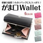 財布 レディース 二つ折り 三つ折り がま口 ハートチャーム 使いやすい 小銭入れ コンパクト 小さめ かわいい 安い ミニ財布 30代 40代