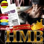 HMBサプリメント大満足の約4ヶ月分!