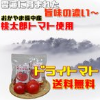 ドライトマト10g チャックつき 国産桃太郎トマトの旨味がギュッとつまった乾燥トマト