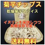 菊芋チップス 100g入2袋 国産乾燥菊芋スライス 送料無料 農薬未使用 おかやま備中産 得トクセール