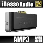 アイバッソ オーディオ DX150 DX200用アンプモジュール 2.5mmバランス出力 2.5mmバランスライン出力  AMP3