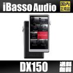 DX150 IBASSO AUDIO  送料無料  国内正規品