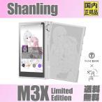 【ご予約受付中】 Shanling M3X Limited Edition by MOONDROP×TANCHJIM 百合 Lily 日本国内限定200台 【7/30発売】