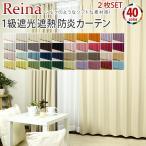 遮光カーテン  1級遮光 遮熱 防炎カーテン  40色 Reina(レイナ) (幅)100×(丈)80〜120センチ 2枚組画像