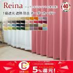 遮光カーテン 40色 1級遮光 遮熱 防炎オーダーカーテン Reina(レイナ) (幅)〜150×(丈)〜250cm 1枚
