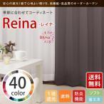遮光カーテン 40色 1級遮光 遮熱 防炎オーダーカーテン Reina(レイナ) (幅)〜200×(丈)〜250cm 1枚