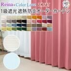 遮光カーテン 40色+カラーレース12色 1級遮光 遮熱 防炎 オーダーカーテンセット Reina(レイナ) (幅)〜100×(丈)〜250cm 2枚入セット