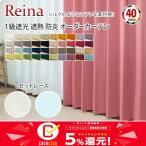 遮光カーテン 40色+カラーレース12色 1級遮光 遮熱 防炎 オーダーカーテンセット Reina(レイナ) (幅)〜150×(丈)〜250cm 2枚セット