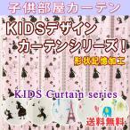 ショッピングKids KIDS 10柄 18色から選べるオーダーカーテン 遮光 遮熱 子供部屋 形状安定加工 (幅)50〜100cm×(丈)141〜200cm