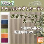 遮光ナチュラルカーテン 遮光 6色 イージーオーダーカーテンAllora2(アローラ2) (幅)�100×(丈)�140cm 1枚