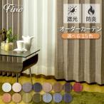 カーテン 遮光 遮熱 防炎加工 形態安定 ストライプ柄オーダーカーテン Fino(フィーノ) (幅)〜100×(丈)〜150cm 1枚