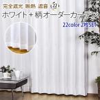遮光SETカーテン 1級遮光 遮熱 防音 白 ホワイト UVカット 形状記憶 セット・オーダー カーテン(幅)〜150×(丈)〜200cm 各1枚