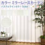 昼外から見えにくい UVカット 防炎 カラーミラーレース オーダーカーテン Pastel(パステル) (幅)〜100×(丈)〜150cm 1枚