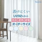 全5色 昼・夜外から見えにくい! UVカット遮熱 防炎 イージーオーダーレースカーテン レティナ(Retina) (幅)101〜150×(丈)〜200cm 1枚