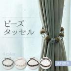タッセル カーテン ビーズタイプ カーテン装飾タッセル タイバック