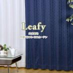 カーテン2枚セット 1級遮光 完全遮光 遮熱 断熱 防音 省エネカーテン Leafy リーフィ/アウトレット