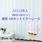 ショッピングレース レースカーテン 遮熱ミラーレース 2枚組 Allora (アローラ)【送料無料】
