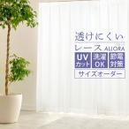 ショッピングレース レースカーテン 遮熱 UVカット オーダー・ミラーレースカーテン Allora (アローラ)(幅)〜150×(丈)〜140cm 1枚