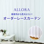 ショッピングレース レースカーテン 遮熱 UVカット オーダー・ミラーレースカーテン Allora (アローラ)(幅)〜200×(丈)〜260cm 1枚