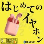 ワイヤレスイヤホン 子供 大人 i12 Bluetooth 5.0 ブルートゥース マカロン 高音質  超軽量 日本語説明書
