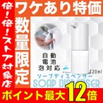 ワケアリ特価 ソープ ディスペンサー 泡  非接触 自動センサー オート 電池式 除菌 キッチン ウイルス対策 320ml