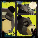 ペーパー クラフト マスク クマ ポリゴン DIY 折り紙 カット済み