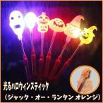 子供 コスプレ 杖  かぼちゃヘッド ジャックオーランタン オレンジ 光る杖