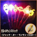 子供 コスプレ 杖  かぼちゃヘッド ジャックオーランタン イエロー 光る杖