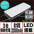 モバイルバッテリー 大容量  20000mAh USB3ポート スマホ充電器 LEDライト付き iPhone/iPad/Android各種機種対応