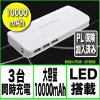 モバイルバッテリー 大容量 10000mAh USB3ポート スマホ充電器 LEDライト付き iPhone/iPad/Android各種機種対応