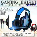 ゲーミング ヘッドセット 有線 高音質 ヘッドホン USB マイク付き ヘッドフォン ゲーム用  PS4 switch PCパソコン スカイプ fps