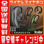 ブルートゥースイヤホン Bluetooth ワイヤレスイヤホン F600 耳掛け型 ヘッドセット 片耳 最高音質 マイク内蔵 180°回転 超長待機 左右耳兼用