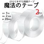 両面テープ 超強力 魔法のテープ 防災 はがせる 両面テープ 2個セット 極 粘着 固定 透明 繰り返し 防水