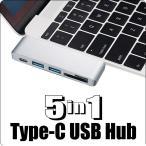 USBハブ TypeC USB3.0×2ポート SD microSD カードリーダー 新型MacBook対応
