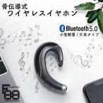 ワイヤレスイヤホン Bluetooth 5.0 耳掛け型 骨伝導設計 片耳 高音質 ブルートゥースイヤホン スポーツ iPhone&Android対応