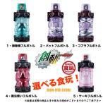 仮面ライダービルド SGフルボトル03 選べるフルボトル 1個 食玩・清涼菓子 BOX (仮面ライダービルド)