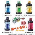 仮面ライダービルド SGフルボトル04 選べるフルボトル1個 食玩・清涼菓子 (仮面ライダービルド)