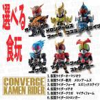 CONVERGE KAMEN RIDER 15 BOX 選べる食玩・ガム (仮面ライダー)