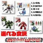 機動戦士ガンダム マイクロウォーズ3 選べる食玩・ガム (ガンダムシリーズ)