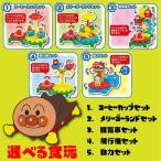つくろう! アンパンマンギヤパーク 選べる食玩・清涼菓子 (それいけ!アンパンマン)