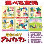 つなげてたのしい! アンパンマンランドP3 選べる食玩・清涼菓子 (それいけ!アンパンマン)