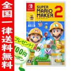 スーパーマリオメーカー 2 -Switch 通常版